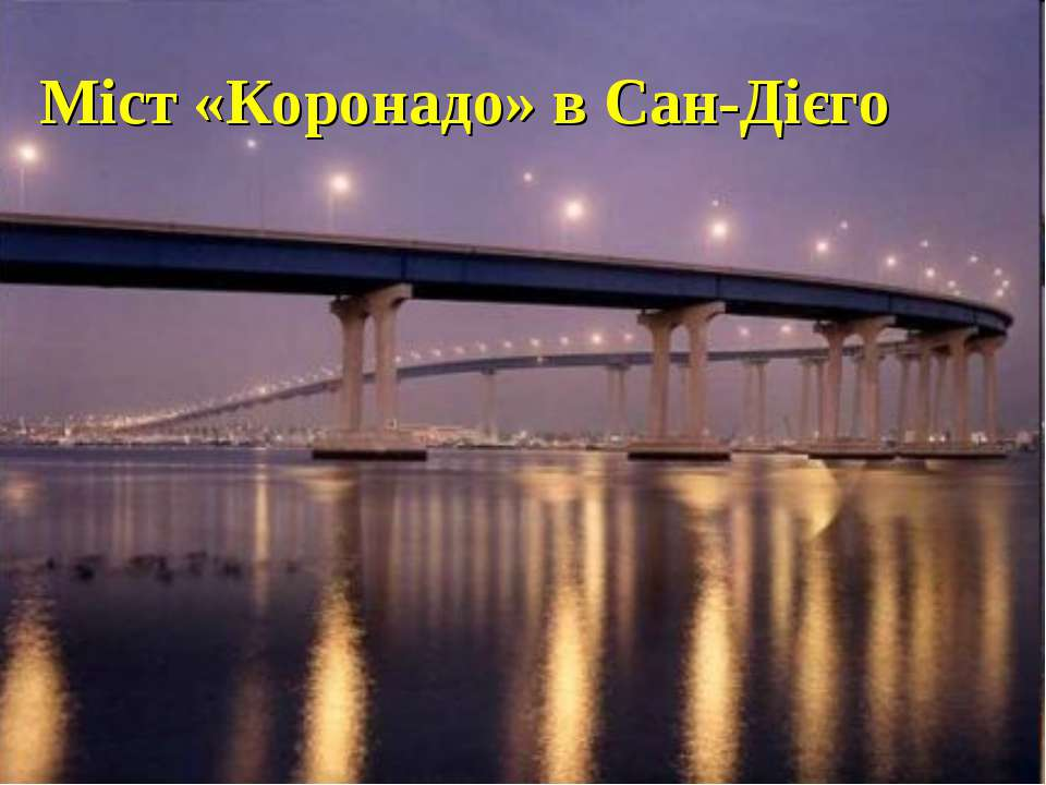 Міст «Коронадо» в Сан-Дієго