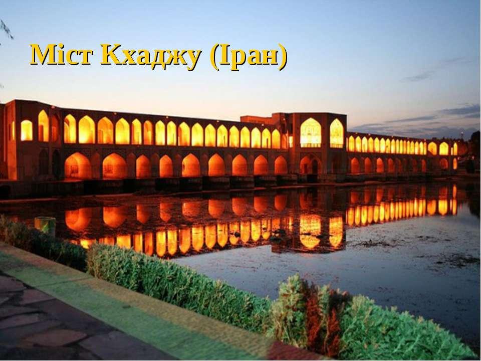 Міст Кхаджу (Іран)