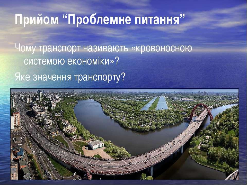 """Прийом """"Проблемне питання"""" Чому транспорт називають «кровоносною системою еко..."""