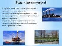 Вода у промисловості У промисловості вода використовується для виготовлення р...