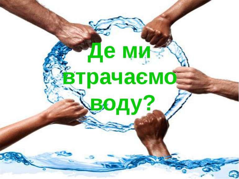 Де ми втрачаємо воду?