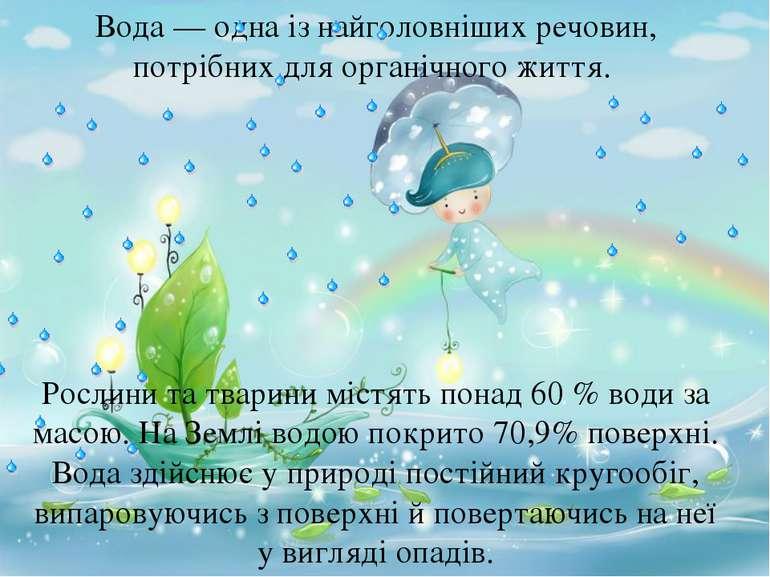 Вода— одна із найголовнішихречовин, потрібних для органічногожиття. Росли...