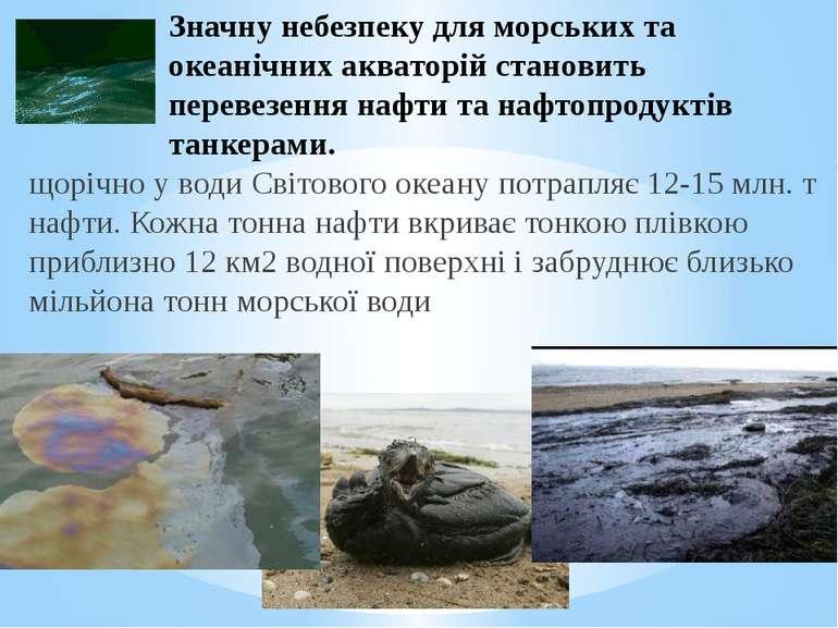 Значну небезпеку для морських та океанічних акваторій становить перевезення н...