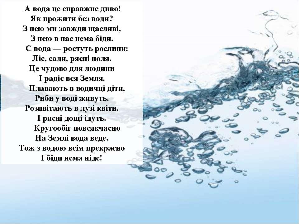 А вода це справжнє диво! Як прожити без води? З нею ми завжди щасливі, З нею ...