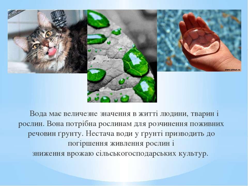 Вода має величезне значення в життілюдини, тварин і рослин. Вона потрібна ро...