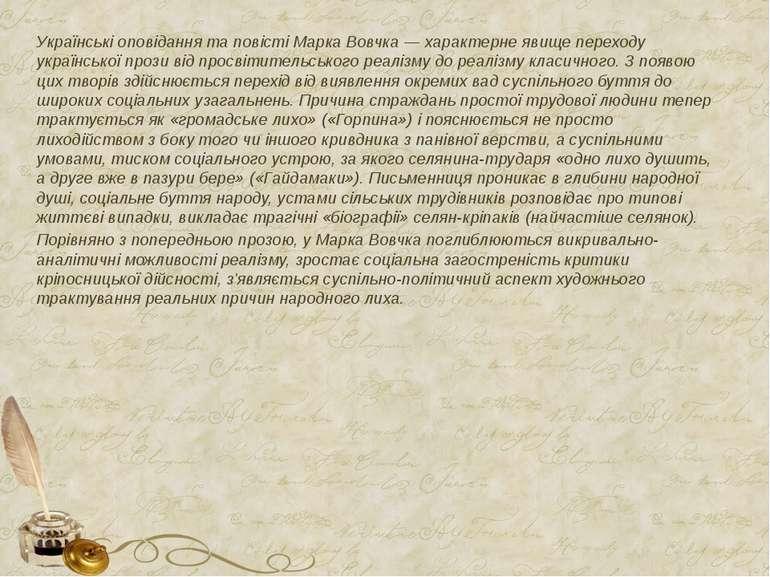 Українські оповідання та повісті Марка Вовчка — характерне явище переходу укр...