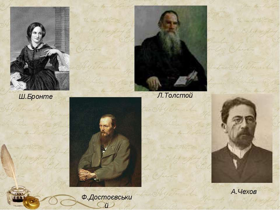 Ш.Бронте Ф.Достоєвський Л.Толстой А.Чехов