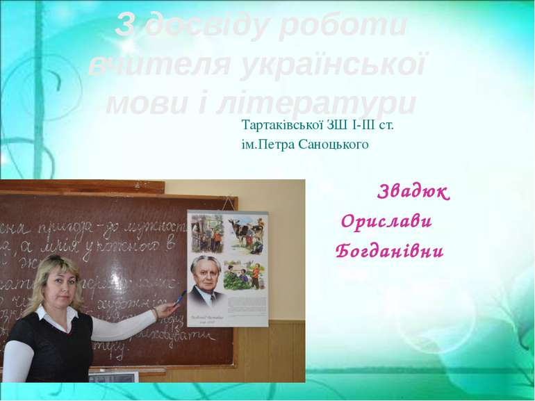 Тартаківської ЗШ I-III ст. ім.Петра Саноцького Звадюк Орислави Богданівни . З...