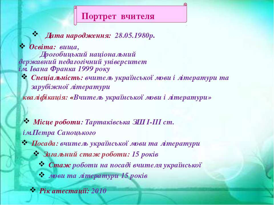 Дата народження: 28.05.1980р. Освіта: вища, Дрогобицький національний державн...