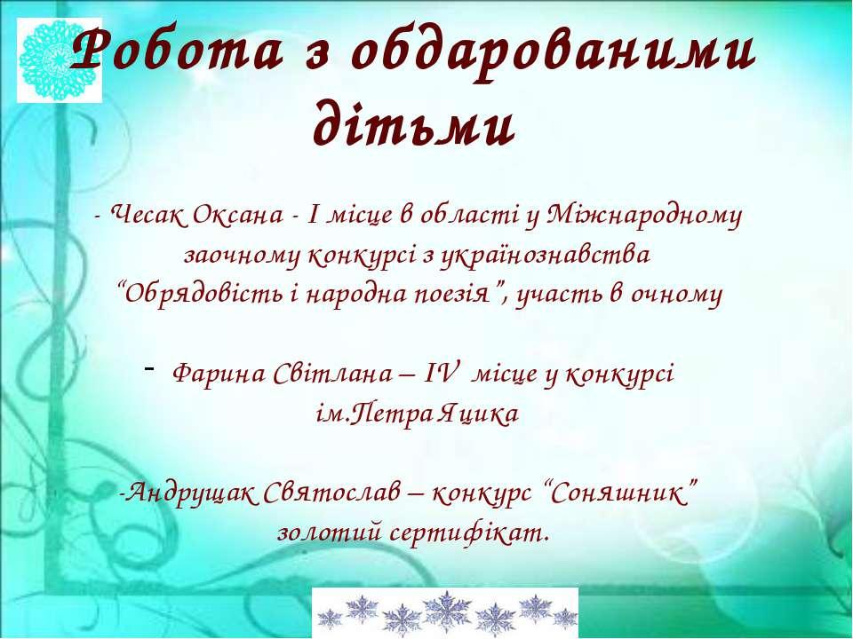 Робота з обдарованими дітьми - Чесак Оксана - І місце в області у Міжнародном...