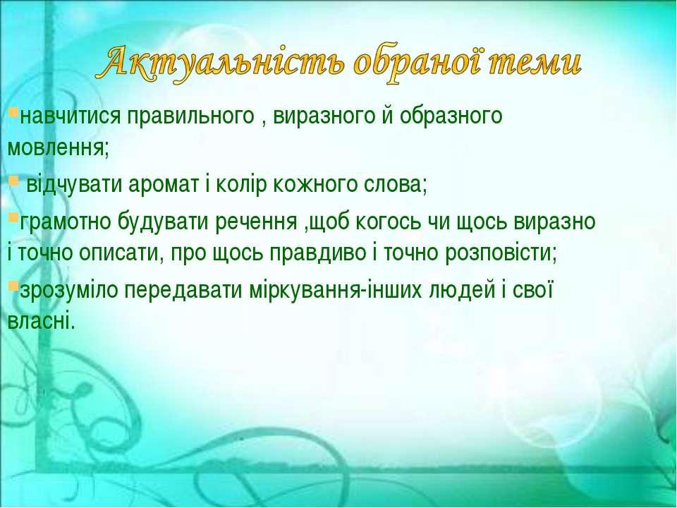 навчитися правильного , виразного й образного мовлення; відчувати аромат і ко...
