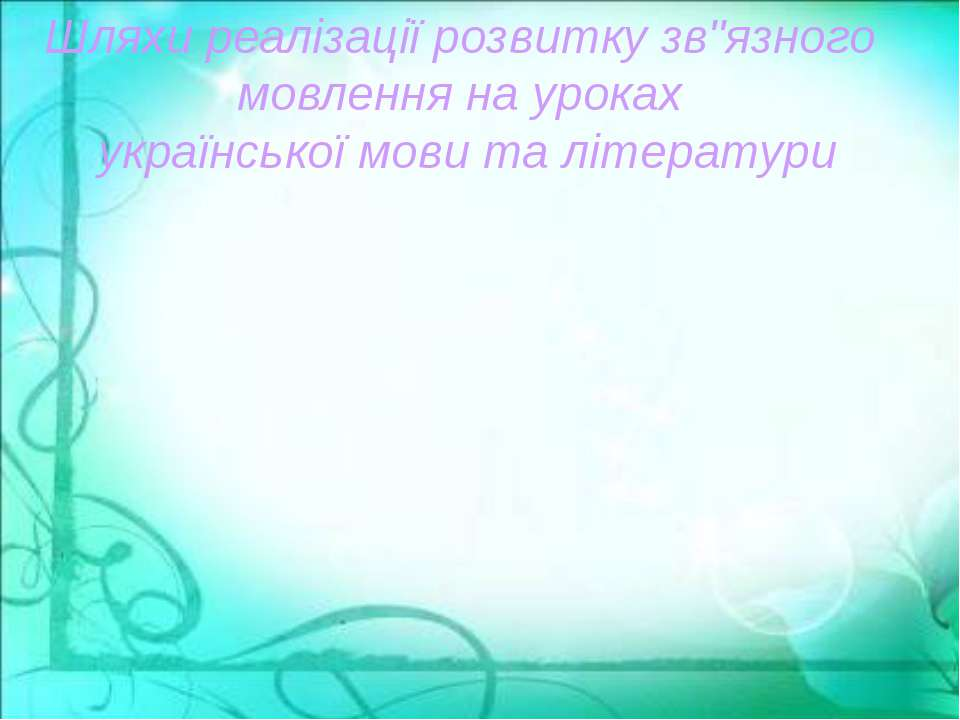 """Шляхи реалізації розвитку зв""""язного мовлення на уроках української мови та лі..."""