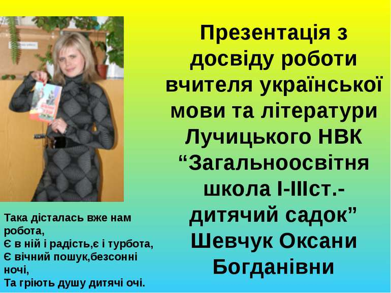 Презентація з досвіду роботи вчителя української мови та літератури Лучицьког...