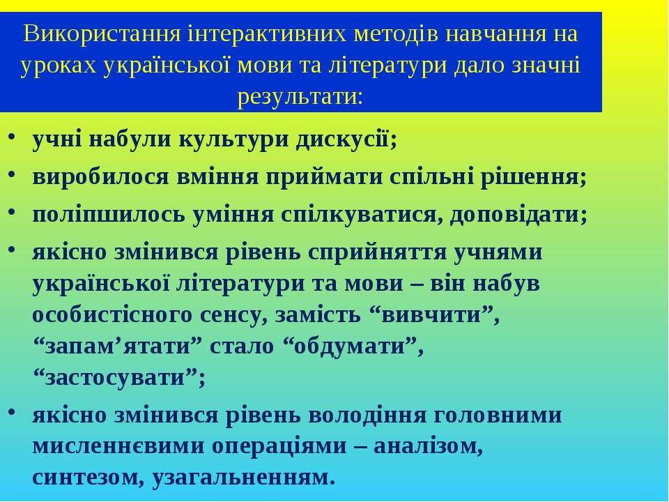 Використання інтерактивних методів навчання на уроках української мови та літ...