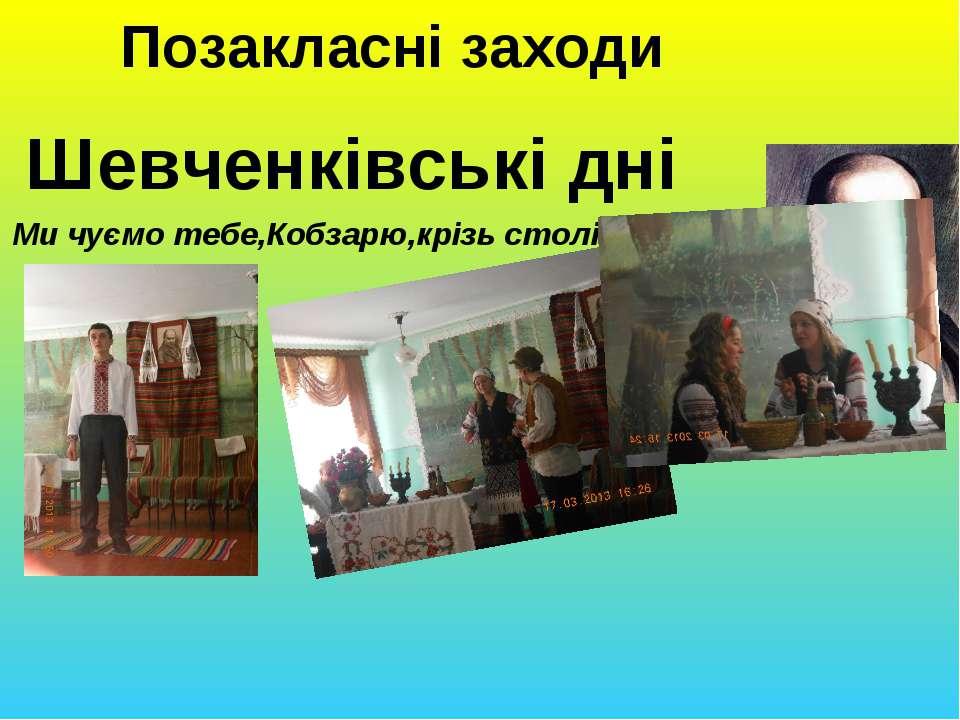 Позакласні заходи Шевченківські дні Ми чуємо тебе,Кобзарю,крізь століття!