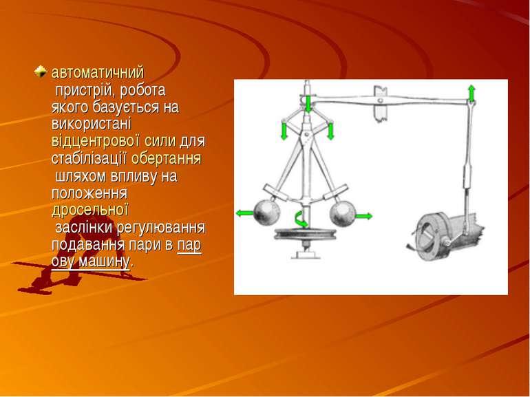 автоматичнийпристрій, робота якого базується на використанівідцентрової сил...