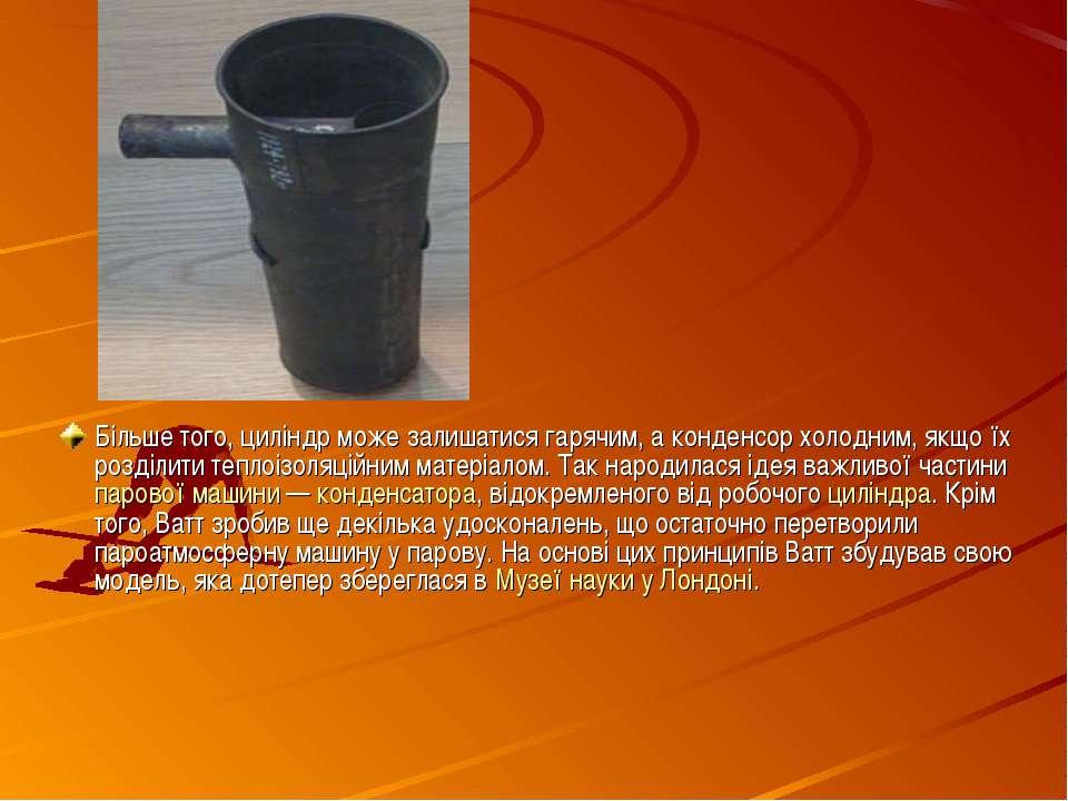 Більше того, циліндр може залишатися гарячим, а конденсор холодним, якщо їх р...