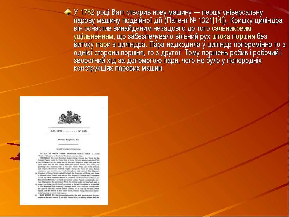 У1782році Ватт створив нову машину— першу універсальну парову машину подві...