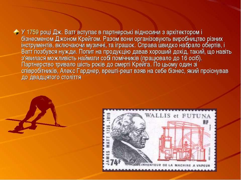 У1759році Дж. Ватт вступає в партнерські відносини з архітектором і бізнесм...