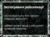 Застосування радиолокації застосовується у всіх сферах людської діяльності. з...