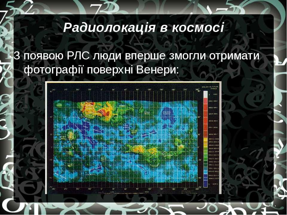 Радиолокація в космосі З появою РЛС люди вперше змогли отримати фотографії по...