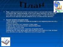 План – найкоротший запис логічної структури тексту із зазначенням опорних пун...