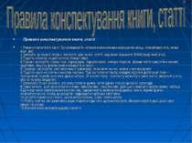 Правила конспектування книги, статті 1.Уважно прочитайте текст. Супроводжу...