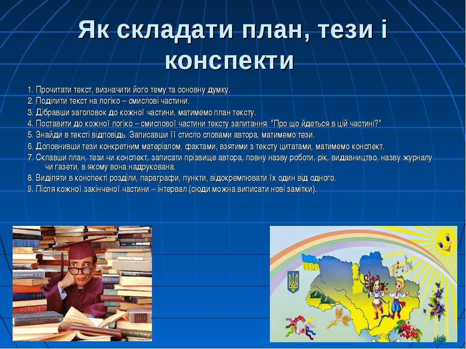 Як складати план, тези і конспекти 1. Прочитати текст, визначити його тему та...