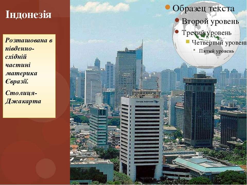 Розташована в південно-східній частині материка Євразії. Столиця-Джакарта Інд...
