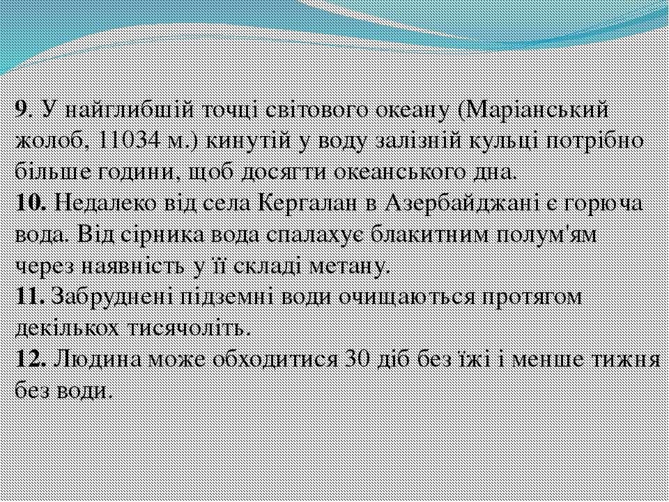9. У найглибшій точці світового океану (Маріанський жолоб, 11034 м.) кинутій ...