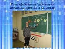 Урок «Додавання і віднімання звичайних дробів.» 5 кл., 2013р.