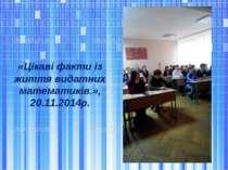 «Цікаві факти із життя видатних математиків.», 20.11.2014р.