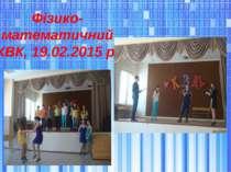 Фізико-математичний КВК, 19.02.2015 р.