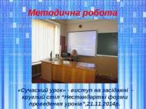 """Методична робота «Сучасний урок» - виступ на засіданні - круглий стіл """"Нестан..."""