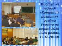Виступ на педраді «Концепція розвитку освіти України на період 2015-2025 рок...