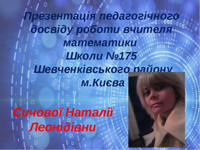 Презентація педагогічного досвіду роботи вчителя математики Школи №175 Шевчен...