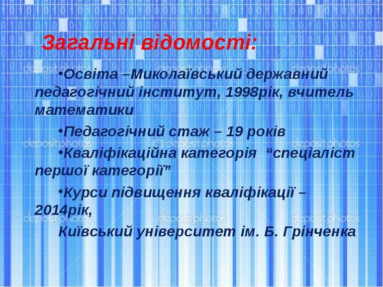 Освіта –Миколаївський державний педагогічний інститут, 1998рік, вчитель матем...