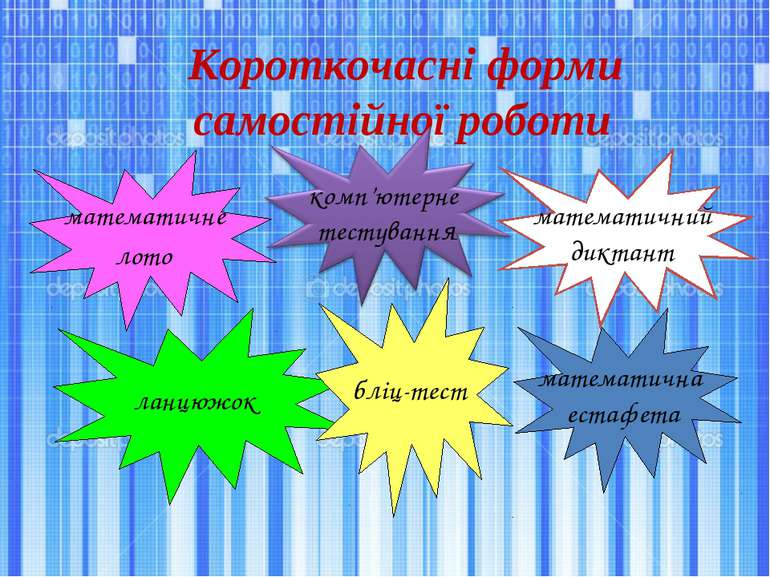 Короткочасні форми самостійної роботи математичне лото математичний диктант л...