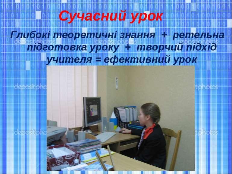 Глибокі теоретичні знання + ретельна підготовка уроку + творчий підхід учител...
