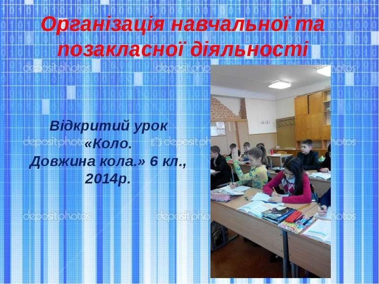 Організація навчальної та позакласної діяльності Відкритий урок «Коло. Довжин...