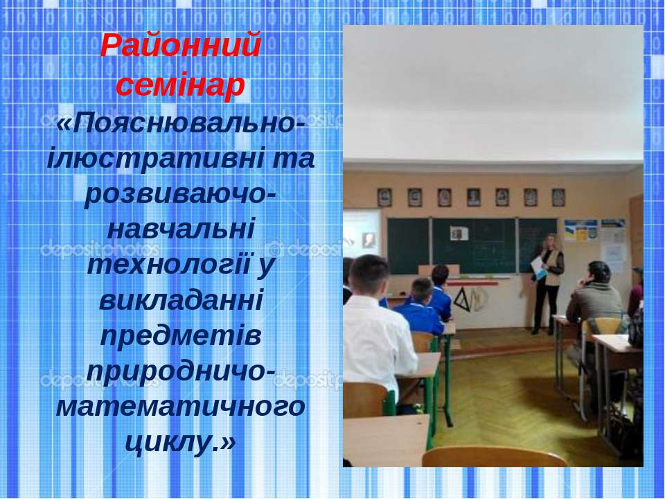 Районний семінар «Пояснювально-ілюстративні та розвиваючо-навчальні технологі...