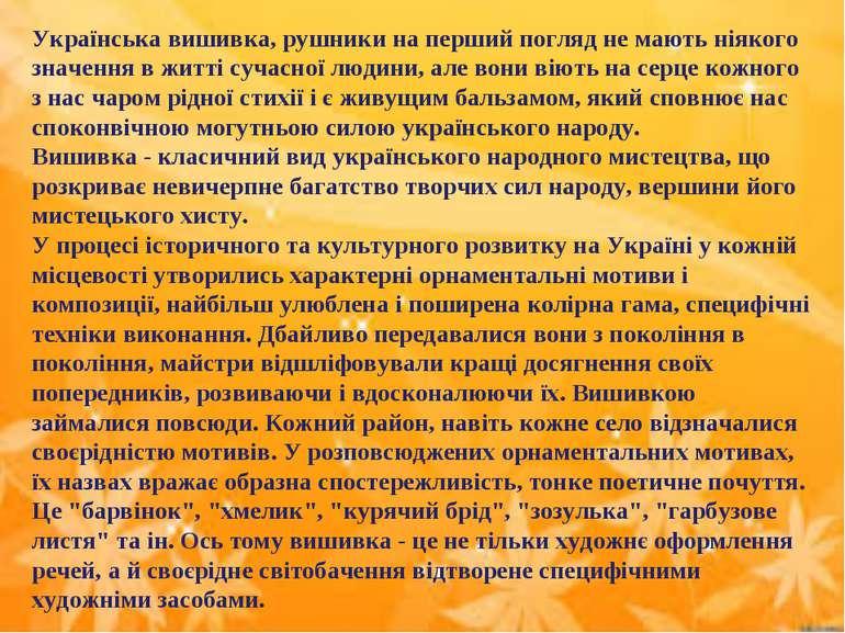 Українська вишивка, рушники на перший погляд не мають ніякого значення в житт...