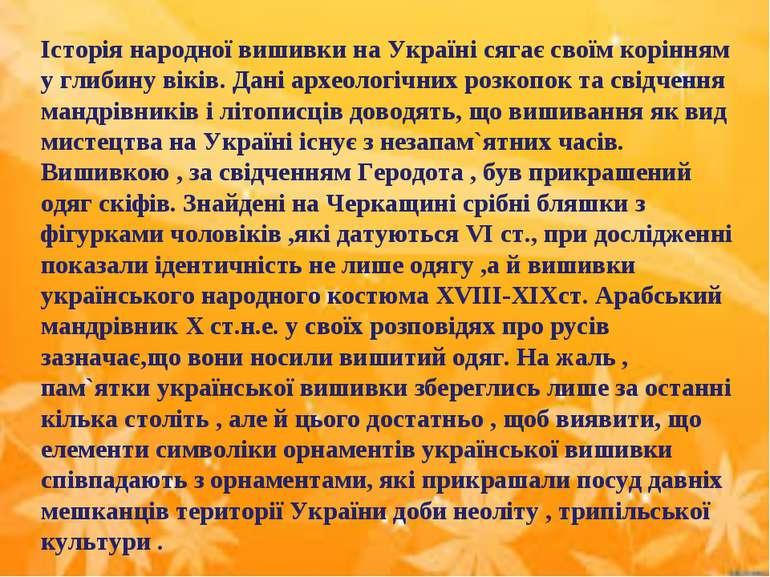 Історія народної вишивки на Україні сягає своїм корінням у глибину віків. Дан...