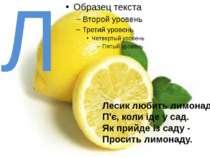 Л Лесик любить лимонад. П'є, коли іде у сад. Як прийде із саду - Просить лимо...