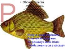 Р Рибу в озері спіймали, А на кухні готували. Та розказує всім Юля: - Риба ло...