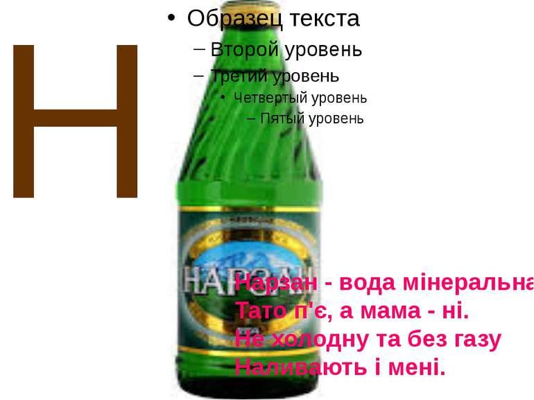 Н Нарзан - вода мінеральна. Тато п'є, а мама - ні. Не холодну та без газу Нал...