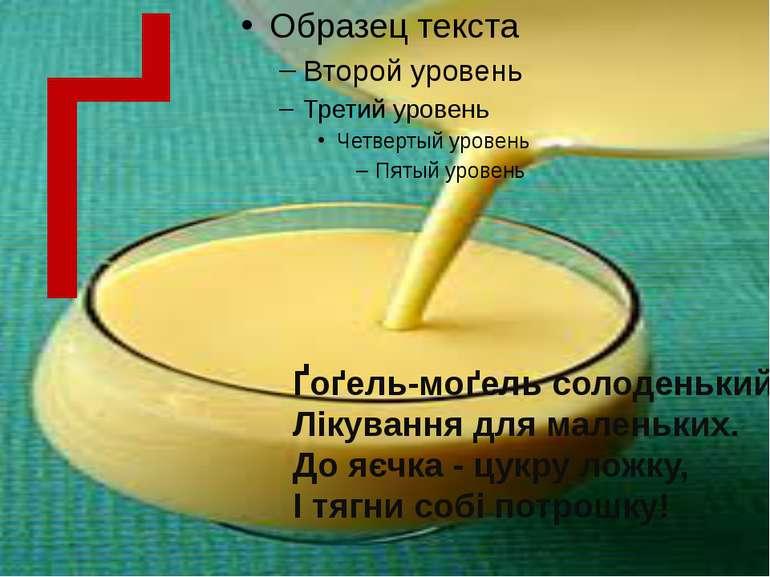 Ґ Ґоґель-моґель солоденький - Лікування для маленьких. До яєчка - цукру ложку...