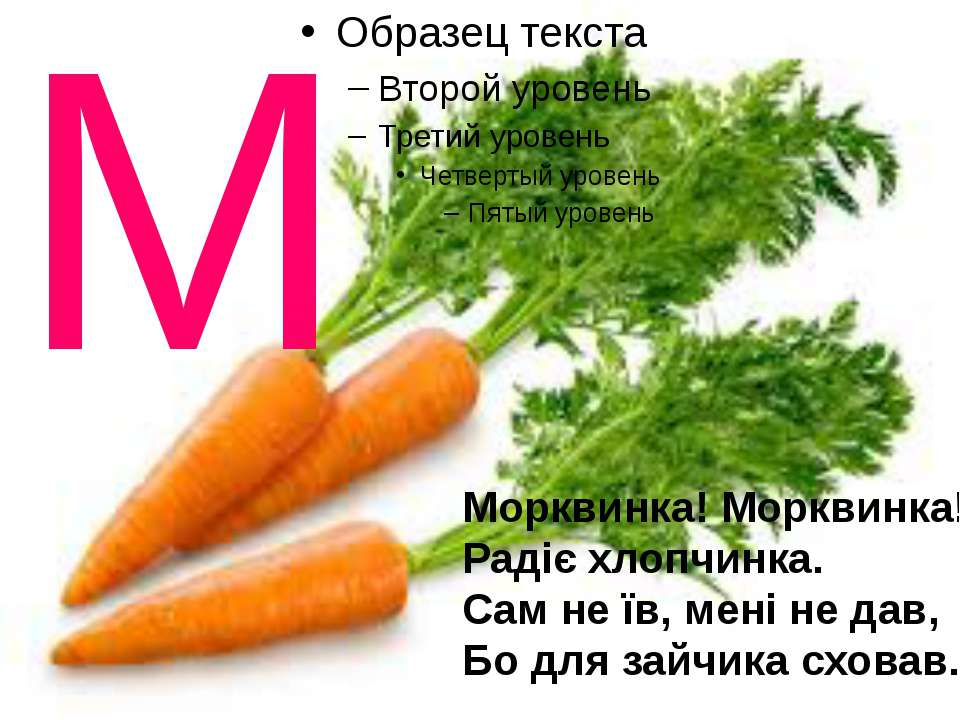 М Морквинка! Морквинка! Радіє хлопчинка. Сам не їв, мені не дав, Бо для зайчи...