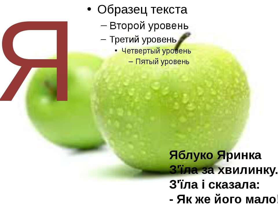 Я Яблуко Яринка З'їла за хвилинку. З'їла і сказала: - Як же його мало!