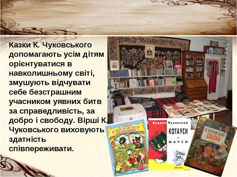Казки К. Чуковського допомагають усім дітям орієнтуватися в навколишньому сві...